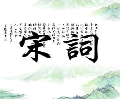 [武陵春 李清照朗诵]李清照《武陵春春晚》全词赏析及注释翻译