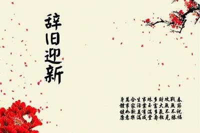 【王安石辞旧迎新的诗句】形容辞旧迎新的诗句集锦