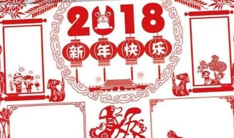 2018年新春大门对联