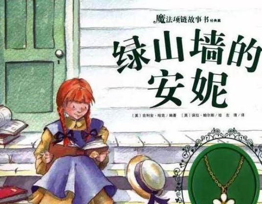 《绿山墙的安妮》读后感400字_小说《绿山墙的安妮》读后感范文三篇